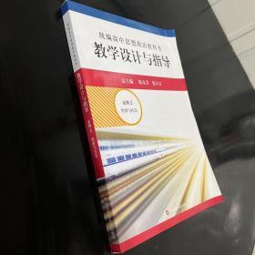 2020秋统编高中思想政治教科书教学设计与指导 必修2 经济与社会