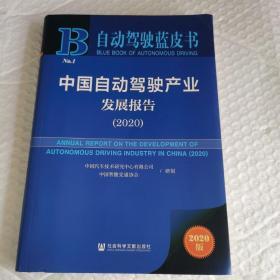 自动驾驶蓝皮书:中国自动驾驶产业发展报告(2020)