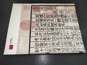 中国嘉德2005秋季拍卖会 古籍善本