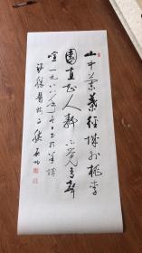 启功 录王勃诗春庄。纸本大小38.4*80.62厘米。宣纸艺术微喷复制。