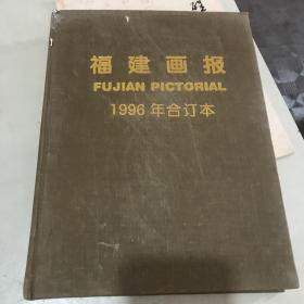《福建画报》1996年 合订本 好品