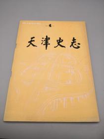 天津史志1986年4