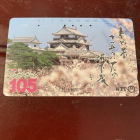 日本电话卡0055
