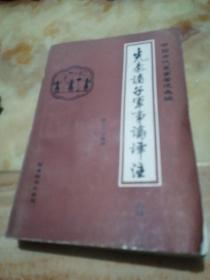 先秦诸子军事论译(上)