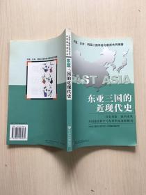 东亚三国的近现代史  (无笔记无划线)