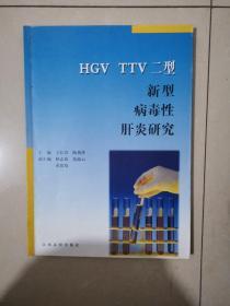 HGV TTV二型新型病毒性肝炎研究 作者签赠本