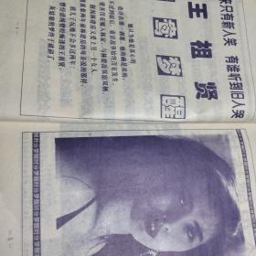 港台明星恋闻全聚焦画册