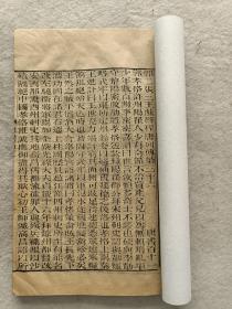 木刻本《唐书》卷111-卷114;四卷共计47页94面