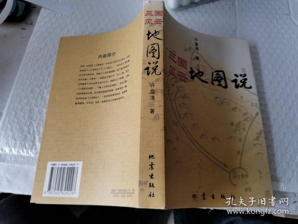 三国风云地图说