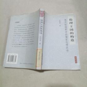 伦理王国的构造:现代性视野中的儒家伦理政治——原道文丛