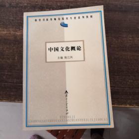 中国文化概论——新世纪地方高等院校专业系列教材