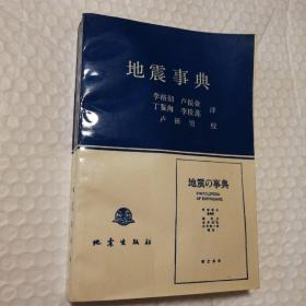 地震事典【1990年一版一印。校对签赠本。自然旧。封面翘有折痕。多页折角或折痕。其他瑕疵仔细看图】