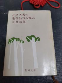 日文原版:(译)致幼小的人,天生的的烦恼