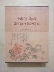 上海图书馆藏张元济文献及研究