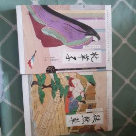 枕草子(全译彩插珍藏版)+徒然子(共两册)