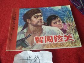 智闯险关(江西革命斗争故事)