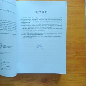 UNIX环境高级编程(第2版)【有藏书者签名  内页干净】