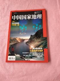 中国国家地理2019  09