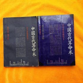 中国古代算命216页+中国古代算命术(增补本)454页