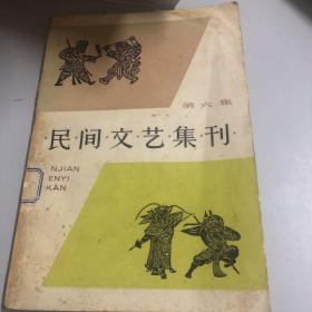 民间文艺集刊第六集