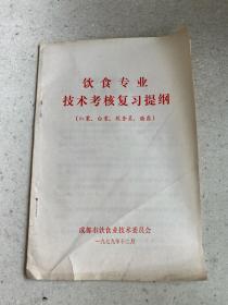 饮食专业技术考核复习提纲(红案白案服务员腌卤)01