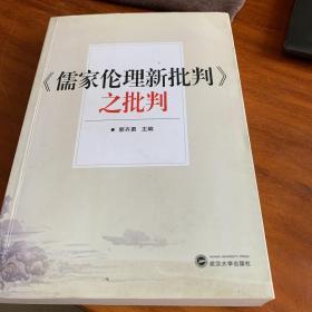 《儒家伦理新批判》之批判