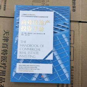 商业房地产投资手册