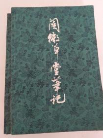 阅微草堂笔记(全二册)