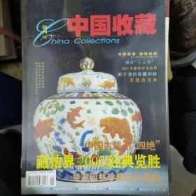 中国收藏,创刊号