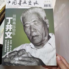 中国书画交流2005年5月号