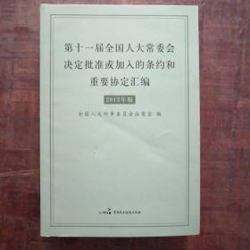 第十一届全国人大常委会决定批准或加入的条约和重要协定汇编 : 2013年版   未翻阅过