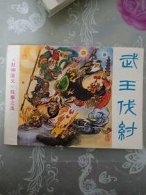 连环画小人书,封神演义故事,武王伐纣,1印,浙江版