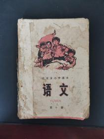 文革课本:北京市小学课本 语文 第十册 有毛主席语录