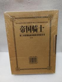 帝国骑士:第三帝国最高战功勋章获得者全传(套装共3册