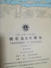 航海图--中国  东海  舟山群岛--- 桃花岛至大榭岛(110*80)(见详图)