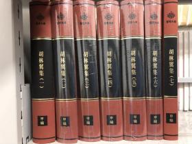 胡林翼集(1-7册)全