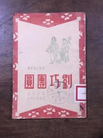 刘巧团圆  中华民国三十六年十月初版