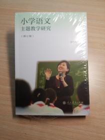 小学语文主题教学研究(修订版)