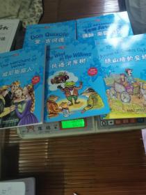 轻松英语名作欣赏-小学版(第4级)(适合小学四、五年级)——全彩色经典名著故事,配带音效、分角色朗读