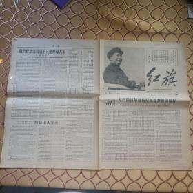 文革小报《红旗》1967年1月18日