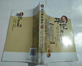 华佗神医秘传 第二版
