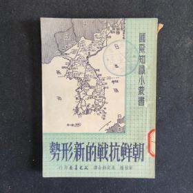 朝鮮抗戰的新形勢(國際知識小叢書)