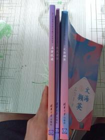 清华大学附属中学语文专题学习系列丛书(水木清华、名著悦读、文海撷英)3本合售