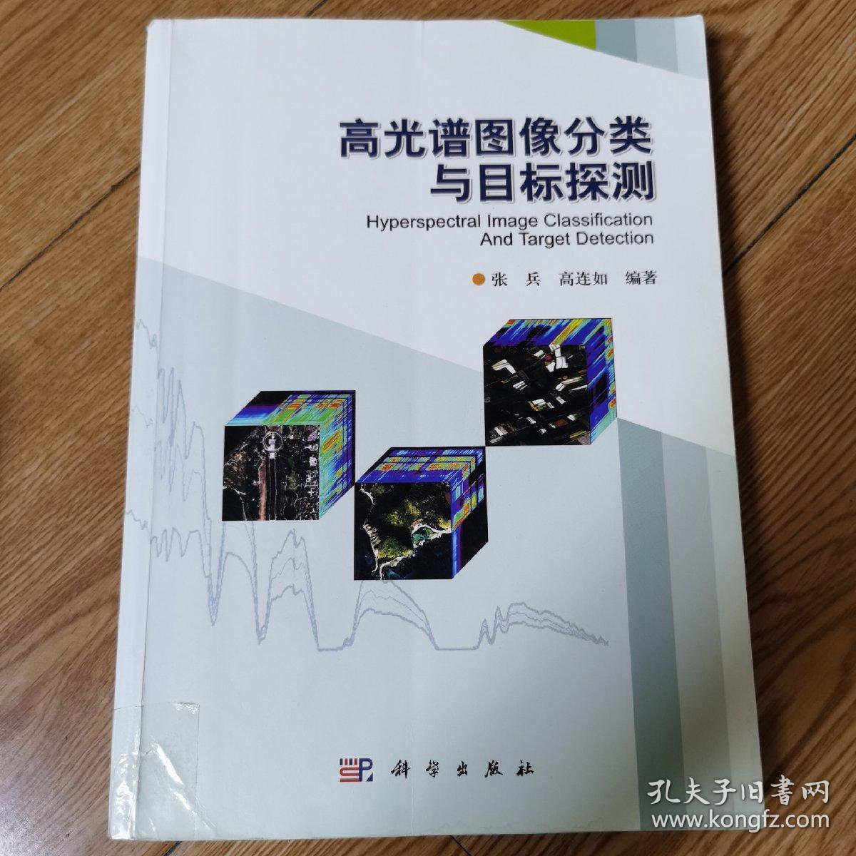 高光谱图像分类与目标探测
