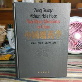 中国瑶药学 精装 签赠本