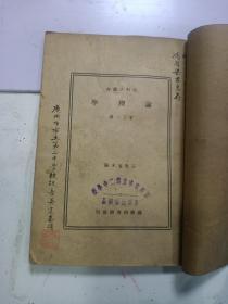 《论理学》吴宗泰签赠本