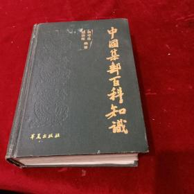 中国集邮百科知识