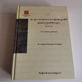 五世喇嘛自传  18: 藏文