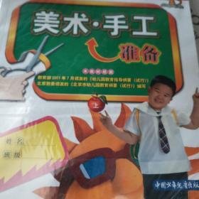美术·手工准备(上)——新编幼儿入学准备教材