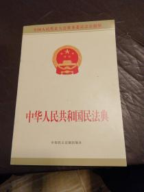 中华人民共和国民法典附草案说明32开